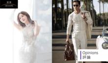 「林志玲『終於』結婚了!」台灣的「單身歧視」,究竟有多嚴重?