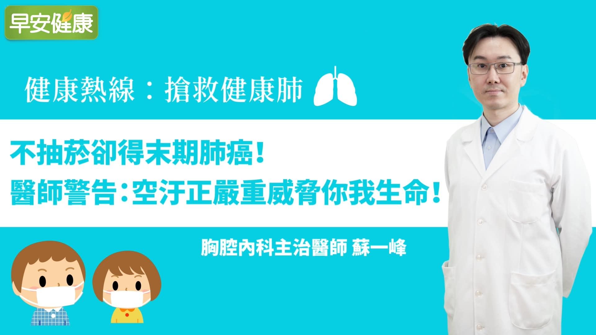 不抽菸卻得末期肺癌!醫師警告:空汙正嚴重威脅你我生命!【早安健康】