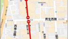 迪化街行人徒步區 9月起每周日試辦
