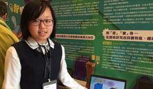 小科學家得旺宏獎 生活議題成靈感