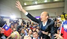 夜襲韓國瑜,吹響了國民黨內鬥的號角