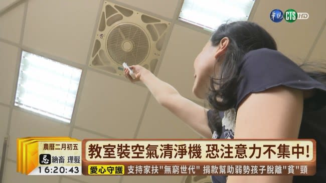 【台語新聞】教室裝空氣清淨機 恐注意力不集中!