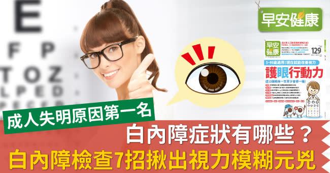 白內障症狀有哪些?白內障檢查7招揪出視力模糊元兇