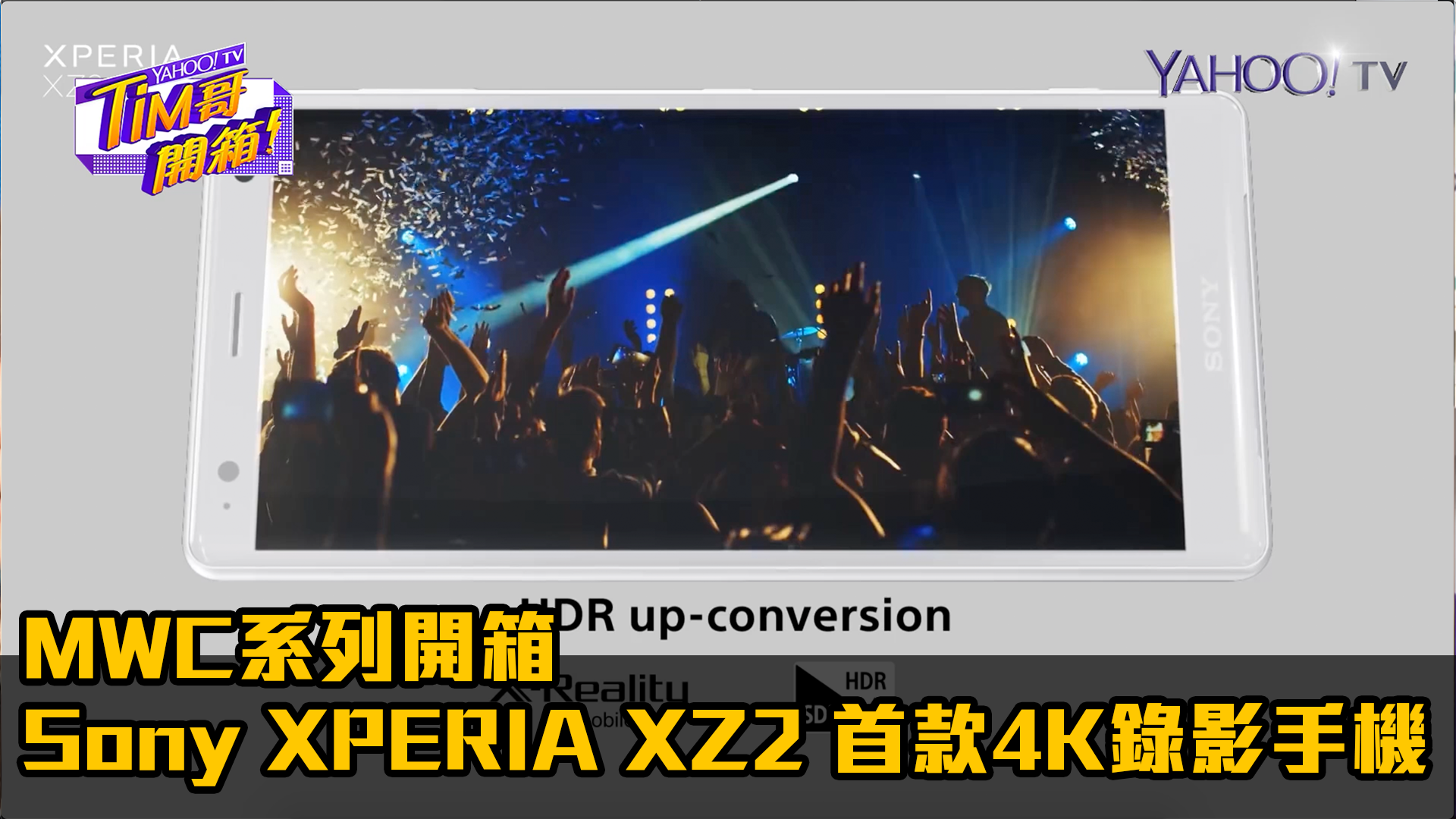 【MWC直擊開箱】Sony XPERIA XZ2 首款4K HDR錄影手機
