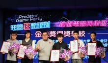 Acer金校獎頒獎 鼓勵學子追電競夢
