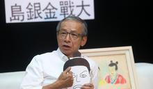 紙風車劇團重現經典漫畫諸葛四郎(3) (圖)