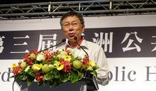 【Yahoo論壇/林育卉】柯市長你以為台北市政府是客運公司喔?