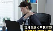 常打電腦抬不起肩膀 5運動來改善