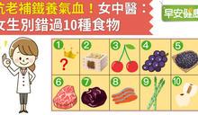 抗老補鐵養氣血!女中醫:女生別錯過10種食物