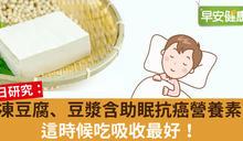 凍豆腐、豆漿含助眠抗癌營養素,這時候吃吸收最好!