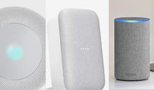 Google、亞馬遜、蘋果居家智慧音響比一比