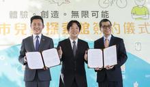 聯發科捐贈5千萬 竹市世博台灣館將轉型兒童探索館