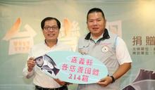 慈善合力捐鯛魚 逾千弱勢團齊受惠