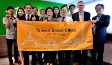六都一縣組「台灣隊」 赴美參加世界城市挑戰