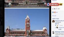 台灣總統府 與印度火車站激像!