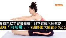 身體柔軟才容易變瘦!日本劈腿大師教你這樣「向前彎」,2週腰圍大腿都少3公分