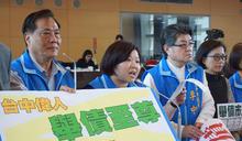 台中市107年總預算舉債198.7億 國民黨批林佳龍債留台中