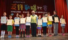國中小學英語歌唱競賽 38校展成果
