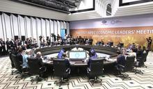 【Yahoo論壇/陳建甫】APEC成員國選邊站的困境