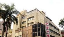呂東熹觀點》《中華日報》一段搶奪國產的歷史