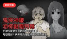 魔神仔登上國際 台灣鬼漫畫竟然會動