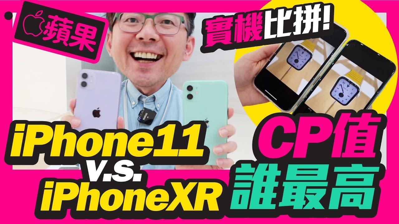 實機動手玩!iPhone 11與iPhone XR該選誰?[蘋果]