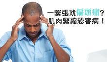 一緊張就偏頭痛?肌肉緊縮恐害病!