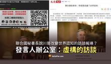 【假新聞】聯合國秘書長說川普改變世界認知?虛構專訪的謠言