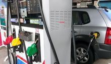 國內油價再漲0.3、0.4 創下6個月來新高價