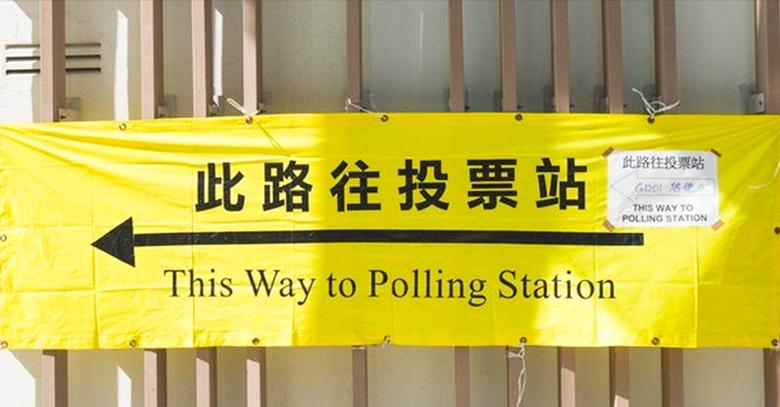 最近社會氣氛動盪,有否影響你的投票意慾?