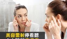 美容雷射停看聽 小心誤判皮膚癌