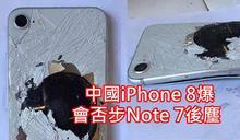 繼 Galaxy Note 7 後,iPhone 8 會步後塵?中國爆