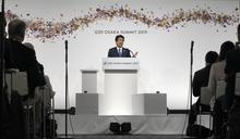 【Yahoo論壇/蔡增家】G20會議促成的三個正軌