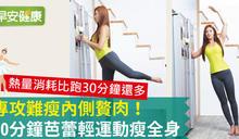 專攻難瘦內側贅肉!10分鐘芭蕾輕運動瘦全身