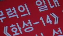 北韓砲火四射 罵安理會威脅南韓媒體