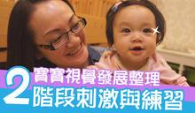 【咕咕育嬰便利貼】小眼睛看起來!寶寶視覺發展與刺激