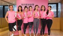 粉紅愛瑜珈 一起做公益