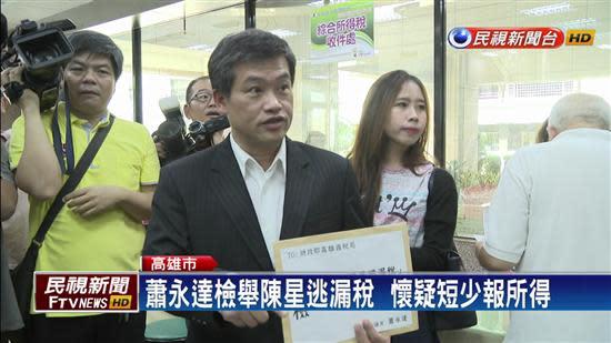 蕭永達再出招  檢舉陳星涉嫌逃漏稅