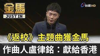 金馬56/《返校》主題曲獲金馬  作曲人盧律銘:獻給香港【金馬快訊】