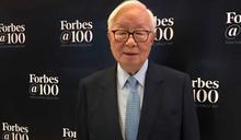 富比世百大商業思想家 唯一半導體企業張忠謀入選
