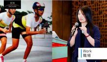 從競速溜冰國手,到鴻海集團最年輕人資長的磨練之路