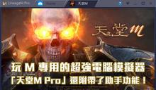 玩 M 專用的超強電腦模擬器,「天堂M Pro」還附帶了助手功能!