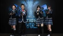 麥香VR校際異戰實境搶先曝光