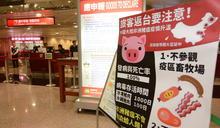 【Yahoo論壇】防堵越南非洲豬瘟,關鍵在「肉團」