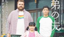 【過年看電影】《弟之夫》–什麼是「正確的」家庭形式?