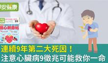 連續9年第二大死因!注意心臟病9徵兆可能救你一命