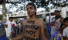 【Yahoo論壇/王秀琦】暴力鎮壓年改抗議 尼加拉瓜政府讓人民失望