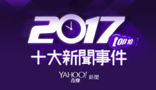 Yahoo奇摩公佈2017十大新聞事件、熱搜新聞、娛樂、運動名人榜