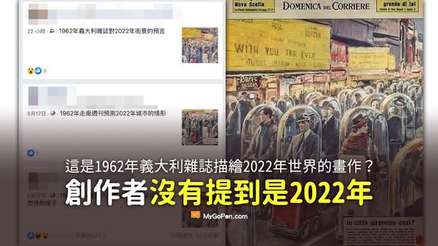 【部分錯誤】1962年義大利雜誌描繪2022年情景?沒有提到2022年