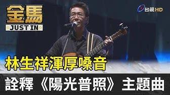 金馬56/林生祥渾厚嗓音  詮釋《陽光普照》主題曲【金馬快訊】